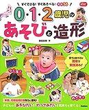 0・1・2歳児のあそびと造形 (Gakken保育Books)