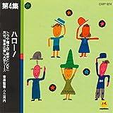 CD 新しい子どもたちの歌 4 ハロー!