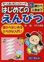 はじめてのえんぴつ―3歳から入学まで (おべんきょうごっこシリーズ)