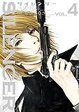 SILENCER(4) (ビッグコミックス)