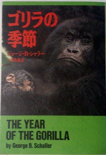 ゴリラの季節 (ハヤカワ文庫 NF (1))