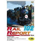 レイルリポート102号(RR102) [DVD]