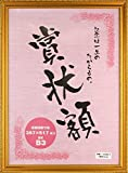 ヤマダ 額縁 賞状額 B3 金消 KY359-4-8