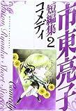 市東亮子短編集 2(コメディ) (バーズコミックス)
