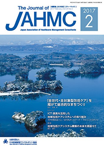 機関誌JAHMC2017年2月号