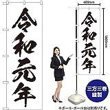 のぼり 令和元年(白) No.Z-19 (受注生産)