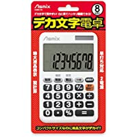 Asmix デカ文字電卓 ホワイト C0801W