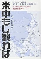 ピーター ナヴァロ (著), 赤根 洋子 (翻訳)(78)新品: ¥ 2,095ポイント:20pt (1%)57点の新品/中古品を見る:¥ 1,257より