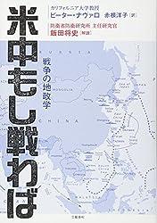 ピーター ナヴァロ (著), 赤根 洋子 (翻訳)(78)新品: ¥ 2,095ポイント:20pt (1%)56点の新品/中古品を見る:¥ 1,257より
