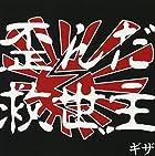 歪んだ救世主 (TYPE-B)()
