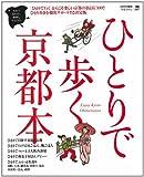ひとりで歩く京都本―「ひとりで行く」からこそ楽しい京都の街と店300!! (えるまがMOOK) 画像