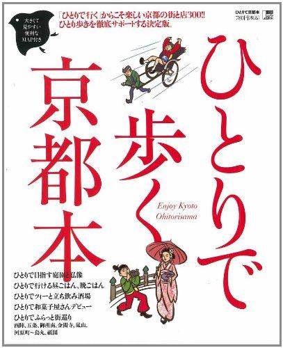 ひとりで歩く京都本―「ひとりで行く」からこそ楽しい京都の街と店300!! (えるまがMOOK)の詳細を見る