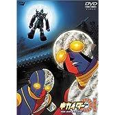 キカイダー01 THE ANIMATION Vol.1 [DVD]