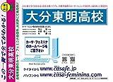 大分東明高校【大分県】 H30年度用過去問題集7(H29/一般入学【5科目】+模試)