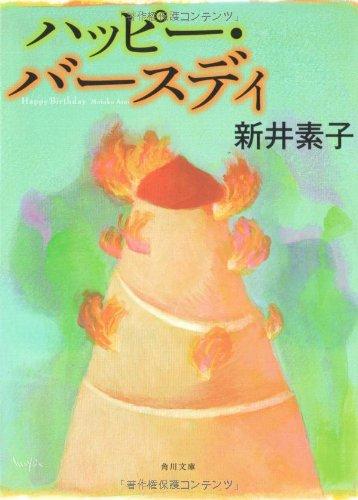 ハッピー・バースディ (角川文庫)の詳細を見る