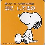 スヌーピーの0歳からの本 (3) (スヌーピーブックシリーズ)