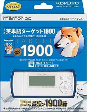 コクヨ 電子暗記カード メモリボ 白 ターゲット1900 4訂版 NS-DA1-50W