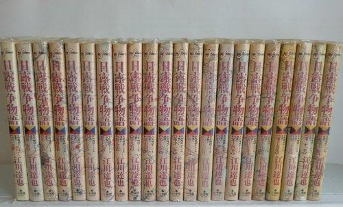 日露戦争物語 コミック 全22巻完結セット (ビッグコミックス)