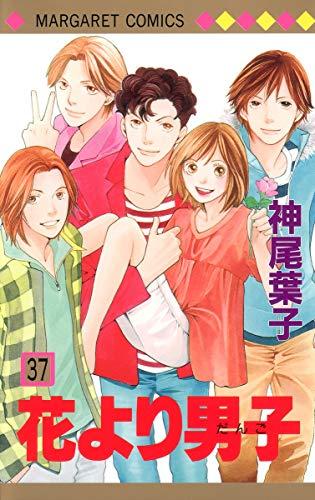 花より男子 37 (マーガレットコミックス)の詳細を見る