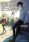 博多豚骨ラーメンズ7 (メディアワークス文庫)