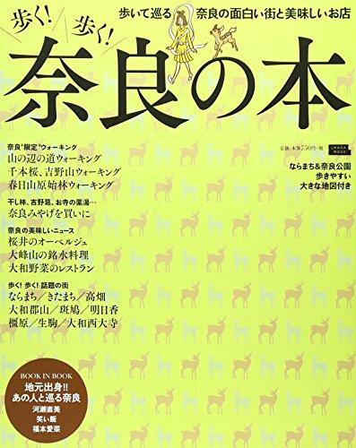 奈良の本 (えるまがMOOK)の詳細を見る