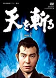 天を斬る DVD-BOX 2[DVD]