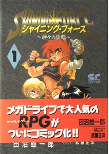 シャイニングフォース 1 (少年キャプテンコミックス)