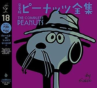 完全版 ピーナッツ全集 18: スヌーピー1985~1986
