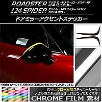 AP ドアミラーアクセントステッカー クローム調 マツダ/アバルト ロードスター/RF/124スパイダー ND系/NF2EK ピンク AP-CRM2413-PI 入数:1セット(2枚)
