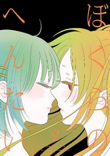 ぼくらのへんたい(2) (RYU COMICS)