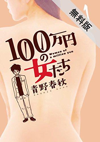100万円の女たち(1)【期間限定 無料お試し版】 (ビッグコミックス)