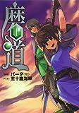 磨道 4 (ガンガンWINGコミックス)