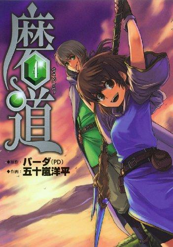 磨道 4 (ガンガンWINGコミックス)の詳細を見る