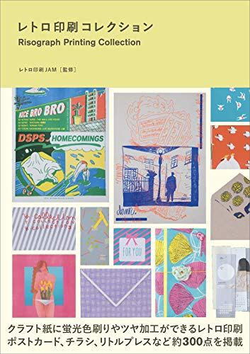 レトロ印刷コレクションの詳細を見る
