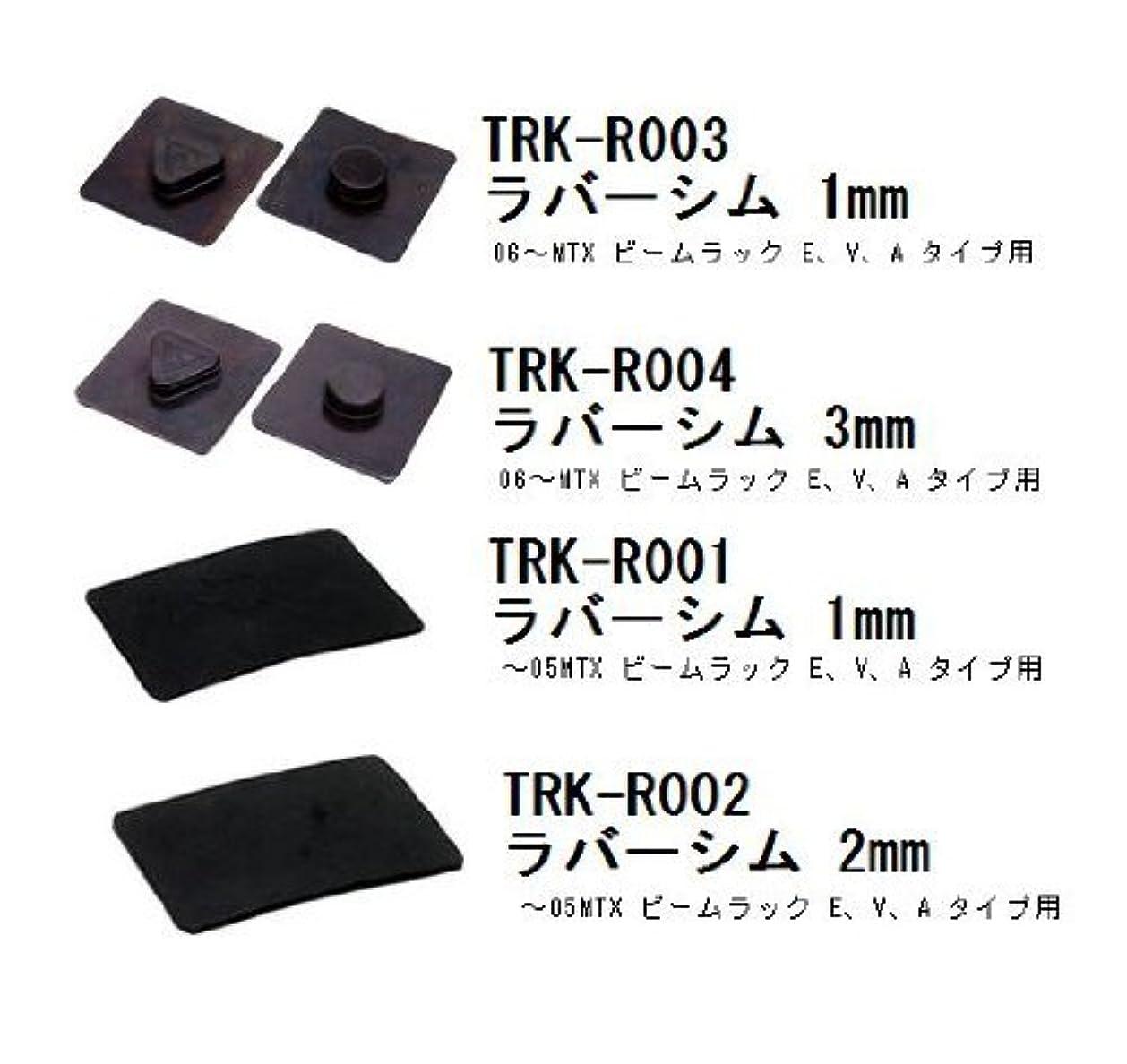 あえてどのくらいの頻度で調停者TOPEAK(トピーク) ラバーシム TRK-R004 '06MTX ビームラック E、V、A タイプ 3mm
