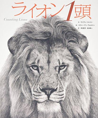 ライオン1頭の詳細を見る