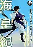 海皇紀 第三幕3 マリシーユの帰還 (講談社プラチナコミックス)