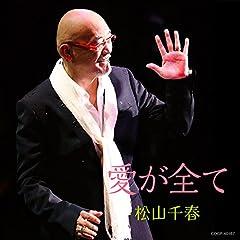 松山千春「目覚め」のジャケット画像