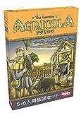 アグリコラ:5-6人用拡張セット 日本語版