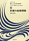 計算の基礎理論 (シリーズ新しい応用の数学 (9))