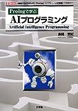Prologで学ぶAIプログラミング―「論理プログラミング」「Prolog」の入門から「人工知能」の基礎まで (I・O BOOKS)