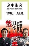 米中衝突-危機の日米同盟と朝鮮半島 (中公新書ラクレ 639)