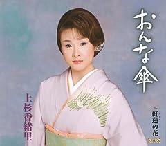 上杉香緒里「おんな傘」のジャケット画像