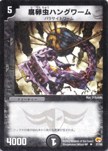 デュエルマスターズ 《腐卵虫ハングワーム》 DM03-027-UC 【クリーチャー】
