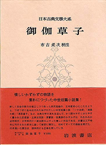 日本古典文学大系 38 御伽草子 / 市古貞次