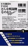 F-2の科学 知られざる国産戦闘機の秘密 (サイエンス・アイ新書) 画像