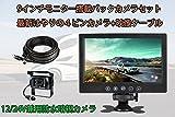 9インチモニター+ バックカメラ 12V 24V対応 バックカメラセット+一体型20Mケーブル トラック、バス、重機等対応 ORG-CMN90PROSET