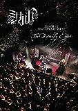 2014.11.12 TSUTAYA O-WEST ~The Butterfly E...[DVD]