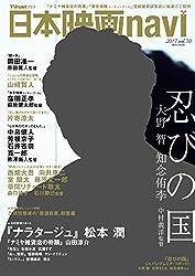 日本映画navi vol.70 ★表紙:大野智 (NIKKO MOOK)
