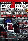 car audio magazine 2020年1月号[雑誌] (カーオーディオマガジン)